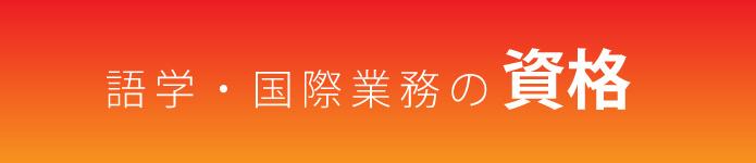 語学・国際業務の資格